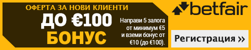 Betfair за България