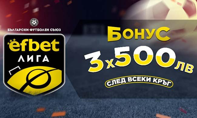 Ефбет бонус 3х500