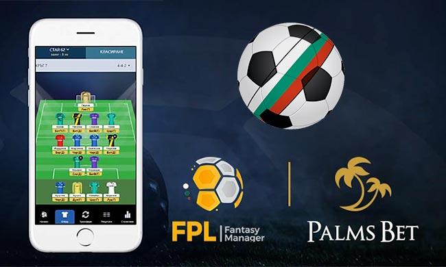 Palms Bet фентъзи лига
