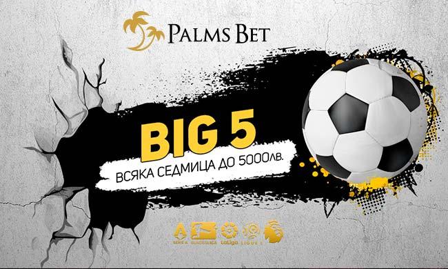 Palms Bet 5000 лева с Big 5