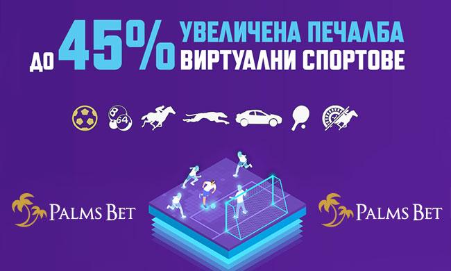 45% увеличение на печалбата в PalmsBet